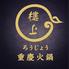 楼上 重慶火鍋のロゴ