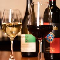 お料理と楽しめるワインも豊富にご用意しております!