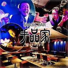 マジックバー 手品家 梅田店の写真