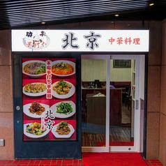 中華料理 北京の写真