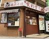 口福 食彩雲南 東池袋店のおすすめポイント1