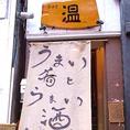 知る人ぞ知る十条の隠れ家「饗酒堂 温」。なかなかお店に辿りつけない人も多いとか。
