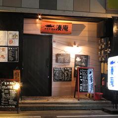 博多駅より駅チカ!会社のご宴会や同窓会など、貸切でのご利用も可能です!
