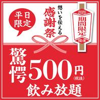 浜松を盛り上げたい!お得な120分飲み放題500円!!