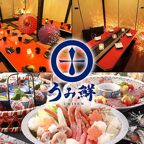 仙台個室居酒屋 北の料理とお酒 うみ鮮 仙台駅前店