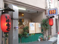 いわもと 長崎の写真
