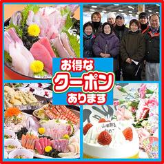 はなの舞 銚子駅前店の写真