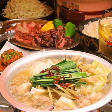 大阪ホルモン とろホル 大船店のおすすめ料理1
