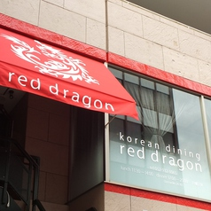 red dragon レッドドラゴン 東桜の写真