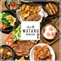 山と酒 WATARU ワタルの写真