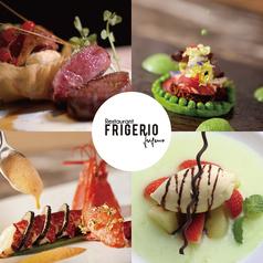 frigerio フリジェリオの写真