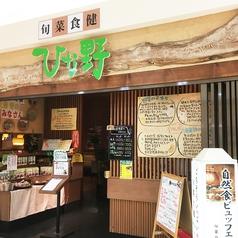 旬彩食健 ひな野 名西店の雰囲気3