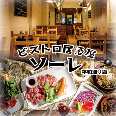 ビストロ居酒屋 ソーレ 川崎 平和通りの写真