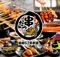 串たつ 名古屋駅西口店