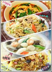 日昇 四川菜館の写真