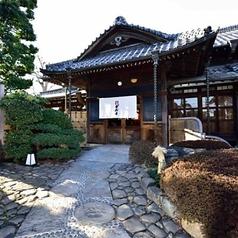 がんこ 武蔵野立川屋敷の写真