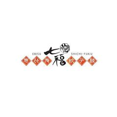 恵比寿 七福餃子楼 クラフトビレッジ西小山店の写真
