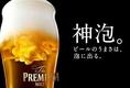 各飲み放題付コースには、生ビール『ザ・プレミアム・モルツ』付!「飲み放題を注文したら、実は発泡酒だった…」というガッカリ感とは、もうオサラバです!
