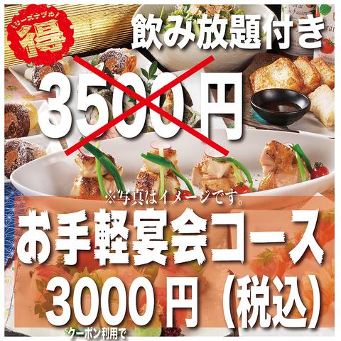 ※クーポンあり【120分飲み放題】コスパ◎お手軽宴会コース全7品3500円→3000円