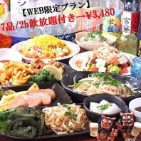 ☆web限定コース☆2時間飲み放題付き お1人様3480円