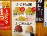 ぎょうざとらー麺の店 かじ村のおすすめポイント1