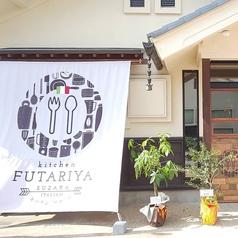kitchen FUTARIYA キッチンフタリヤの写真