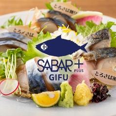 SABAR + 岐阜の写真
