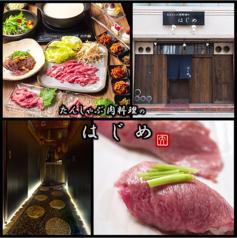たんしゃぶ肉料理のはじめの写真