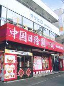 中国日隆園 札幌 元町店の雰囲気2