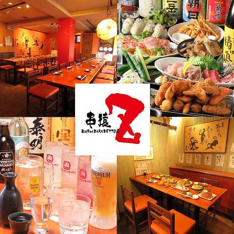 串猿Z 千駄木店