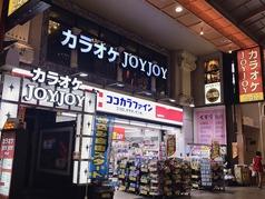 カラオケ ジョイジョイ JOYJOY 北心斎橋店の写真