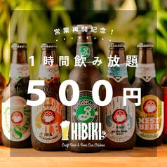 肉魚 クラフトビール 響 HIBIKI 三宮