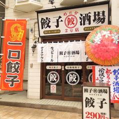 餃子酒場 めだかの雰囲気1