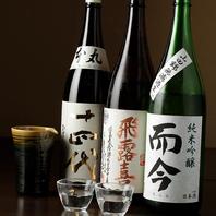 ~日本酒などお酒が種類豊富に楽しめます~