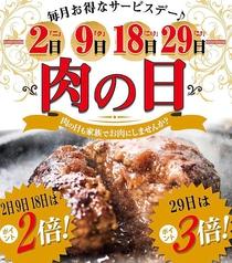 レストラン あみやき亭 北本地ヶ原店の写真