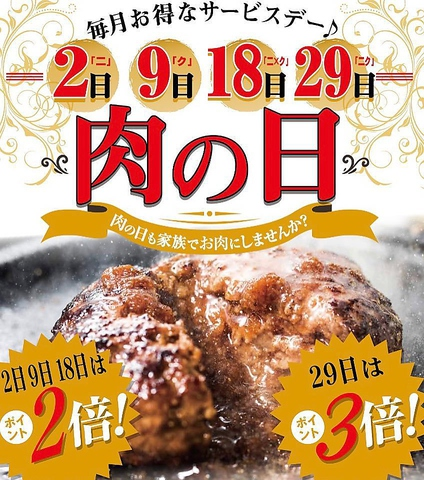 国産牛ハンバーグ・ステーキ レストラン あみやき亭 北本地ヶ原店