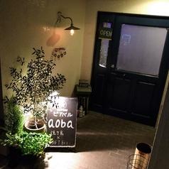 ビアバル aobaの写真