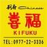 別府Chinese 喜福 KIFUKUのロゴ