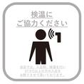 感染症拡大防止のため、お客様には来店時の検温をお願いしております。皆様のご理解・ご協力をお願いいたします。