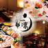 百華 HYAKKA 赤羽店の写真