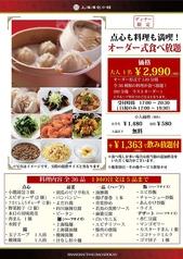 上海湯包小館 名駅三丁目店のおすすめ料理1