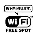 店内Wi-Fi完備。どなた様でもお気軽にご利用ください。