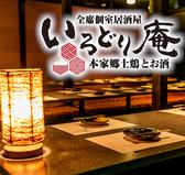 本家郷土鶏とお酒 全室個室居酒屋 いろどり庵 高崎駅前店の写真