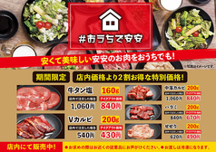 安安 渋谷道玄坂店のおすすめポイント1