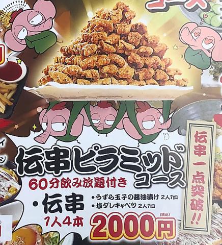 【60分飲み放題付】伝串ピラミッドコース★2000円