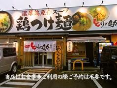 とりの助 倉敷羽島店の写真