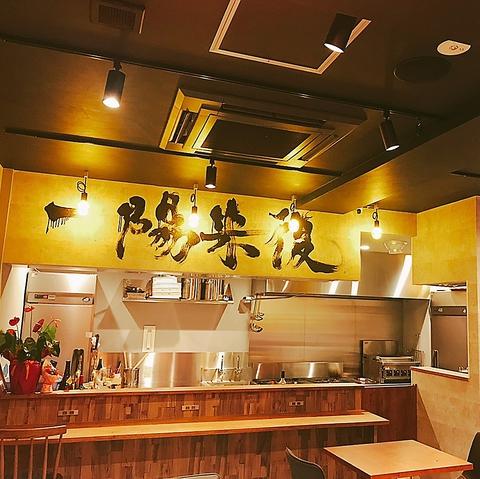 お店のもう一つの顔は「一陽来復」。冬が過ぎ春が来る・・緩急ある日本の気候が美味しい食材を作ります。
