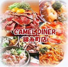 CAMEL DINER キャメルダイナー 錦糸町店の写真