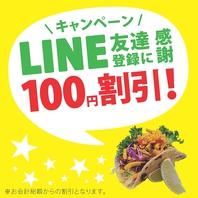 今ならLINEの友達登録で100円割引き!!