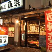 回転寿司 魚浜の雰囲気3